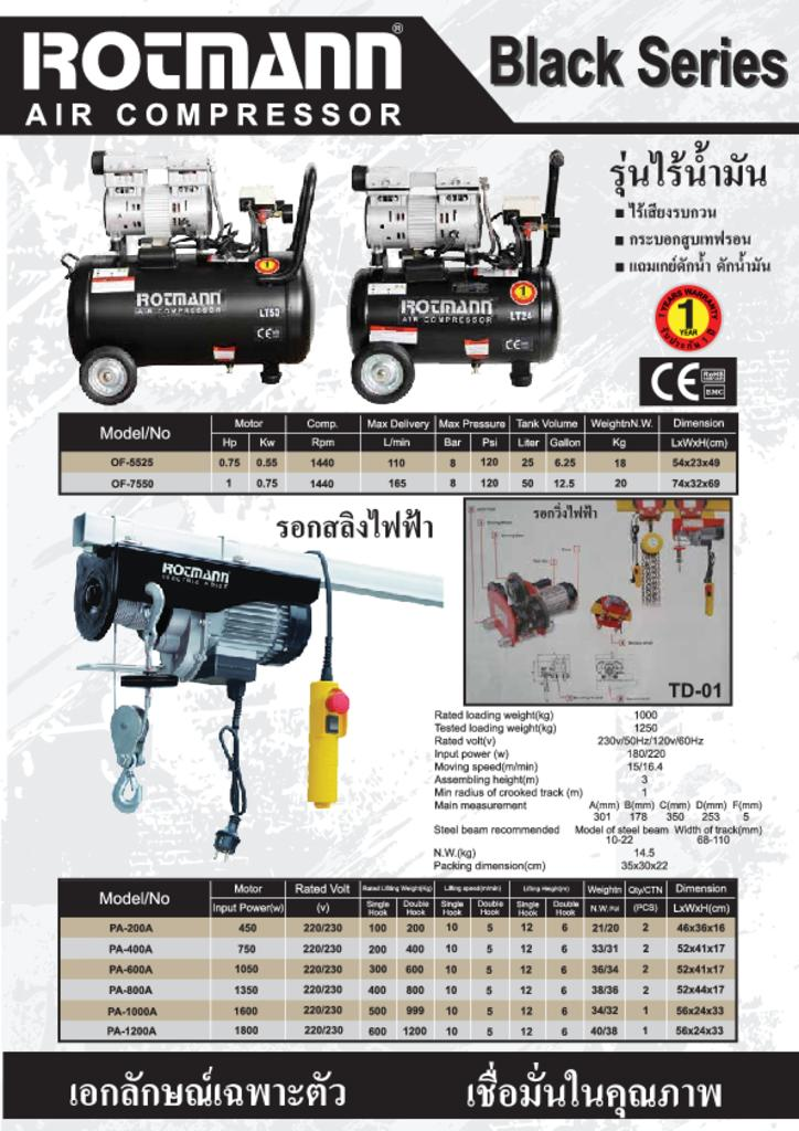 Rotmann - Air Compressor Catalog 2