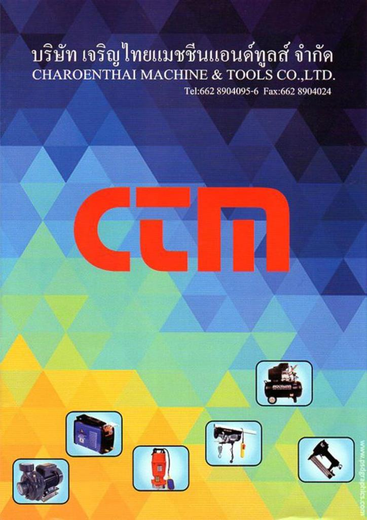 CTM Product Catalog