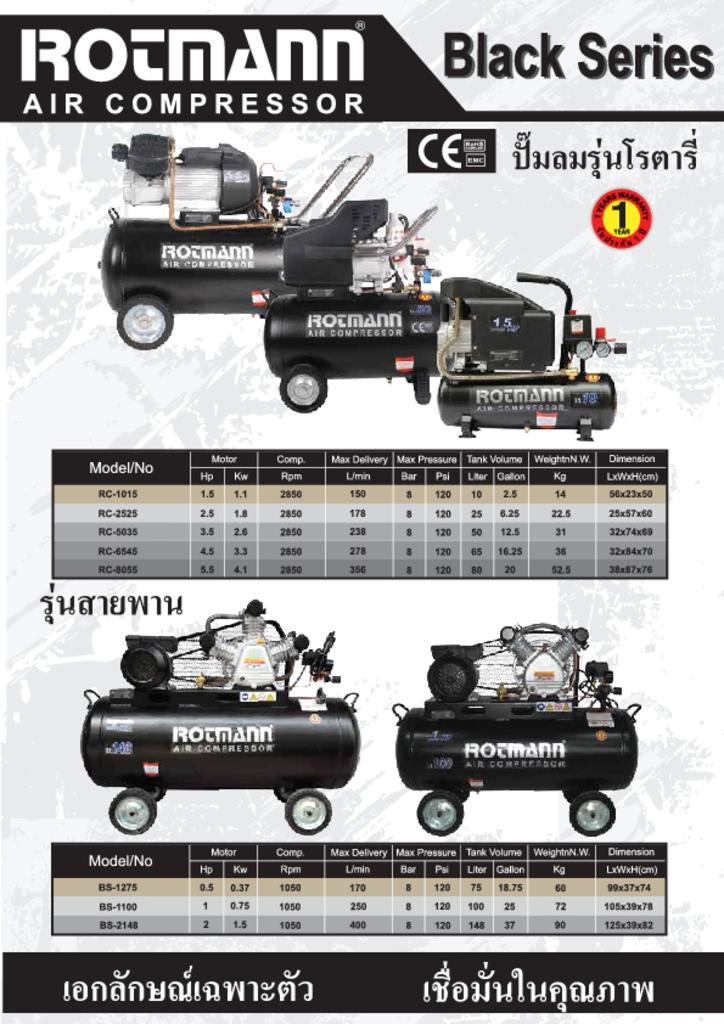 Rotmann - Air Compressor Catalog 1